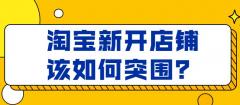 <b>新开网店如何突围</b>