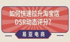 如何快速拉升店铺DSR动态评分