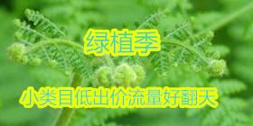 春天绿植季,小类目低出价流量好翻天