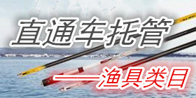 直通车托管------户外渔具类目
